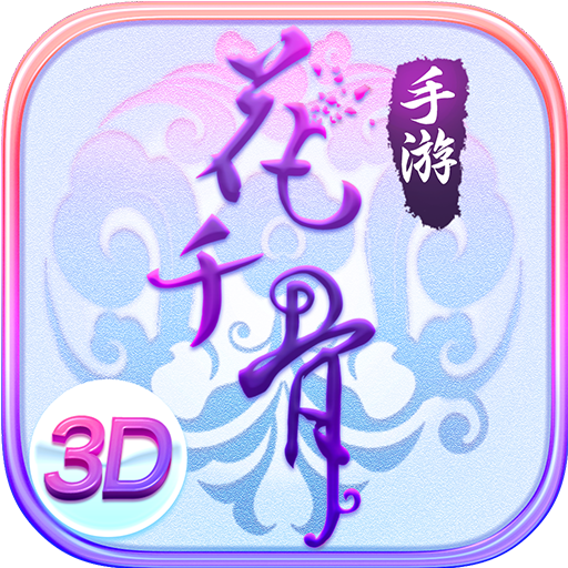 花千骨手游IOS版下载 v4.1.1 iPhone/iPad版